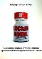 Попперс Locker Room