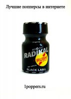 Попперс Rush Radikal Black Label