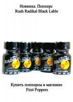 Попперс Rush Radikal 5шт