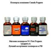 Попперсы Canada Poppers