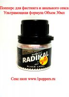 Попперс Rush Radikal Black Label 30мл.