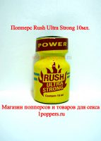 Попперс Rush Ultra Strong 10мл
