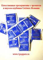 Купить презервативы по низкой цене, Акции Скидки