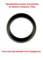 Мужское кольцо на пенис для эрекции