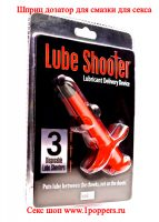 Lube Shooter