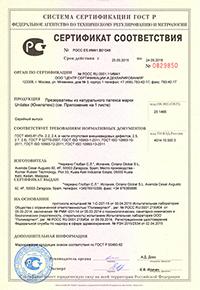Качественные презервативы сертифицированы в РФ