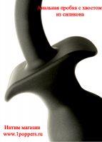 Качественная анальная пробка с хвостом
