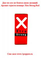 Xtra Strong 15мл.