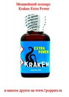 Poppers Kraken Extra Power