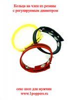 Резиновое кольцо на член для мужчины