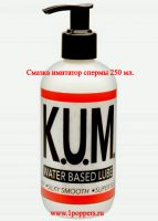K.U.M Water Based Lube