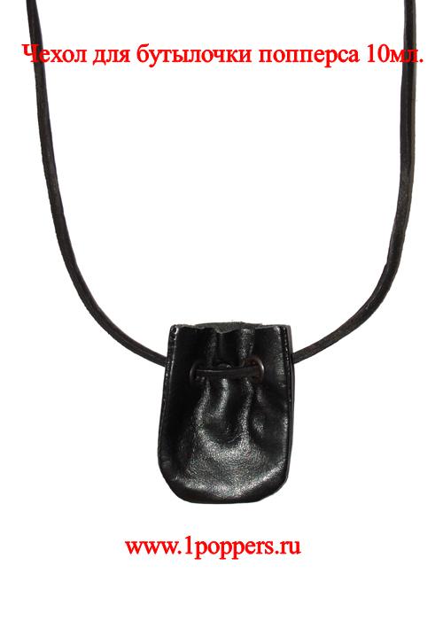 Кожаный чехол для попперса на шею