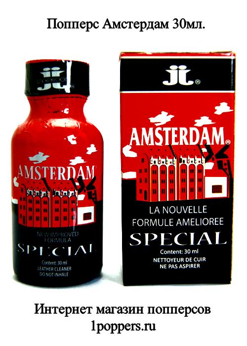 Лучший попперс Amsterdam