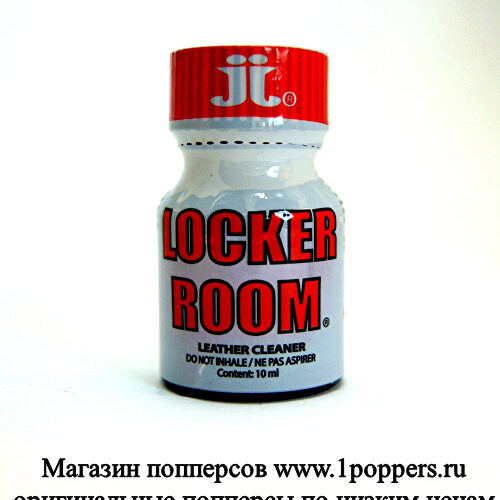 Попперс Locker Room