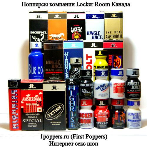 Попперсы Locker Room