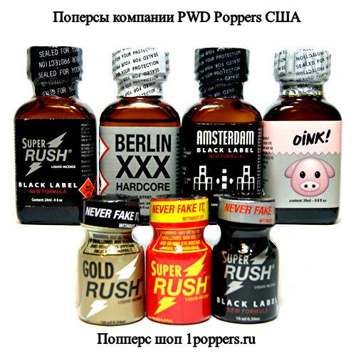 Попперсы PWD Poppers
