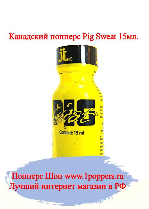 Попперс Pig Sweat купить в секс шопе
