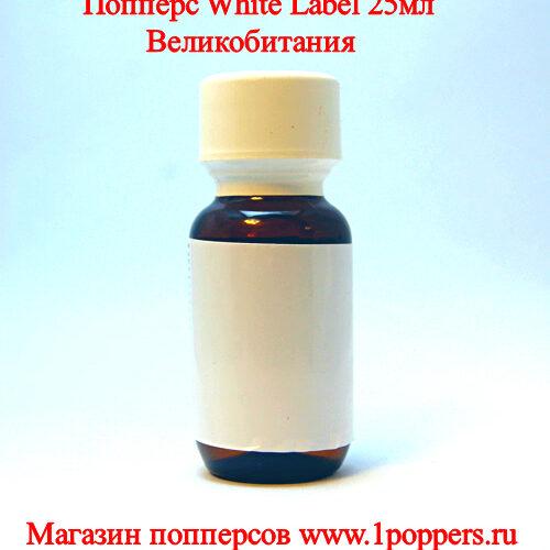 Попперс White Label купить в Москве
