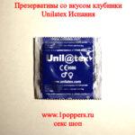 Ароматизированные презервативы из латекса