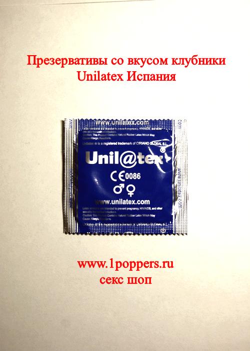 Качественные презервативы с ароматом клубники купить в интим магазине