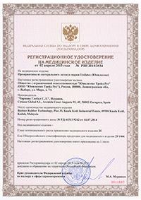 Сертификат презерватив