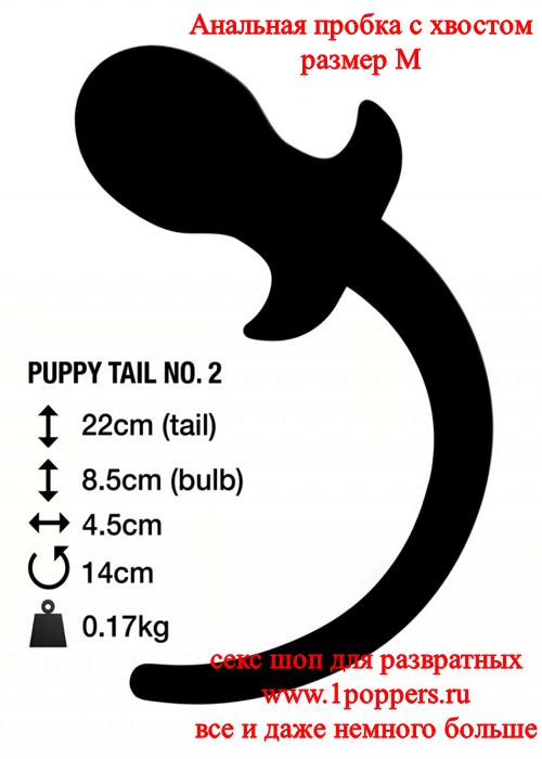 Силиконовая анальная пробка для Pet Dog Play