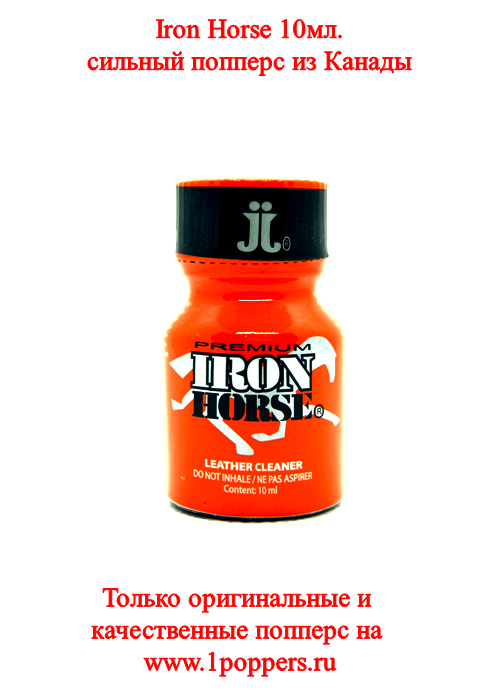 Poppers Iron Horse 10мл.