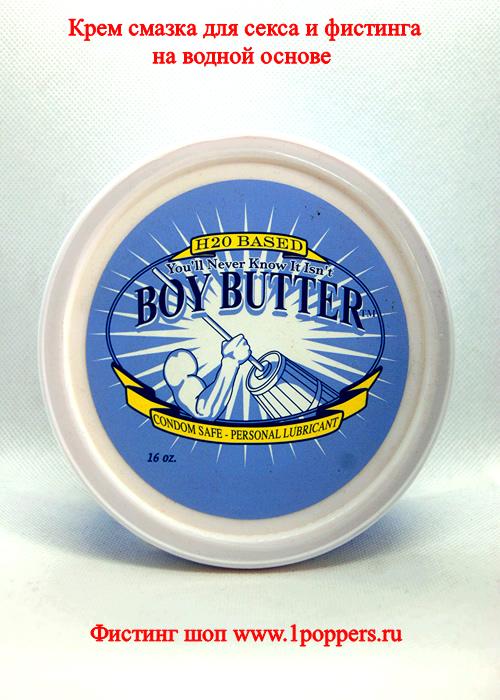 Смазка для фистинга Boy Butter H2O