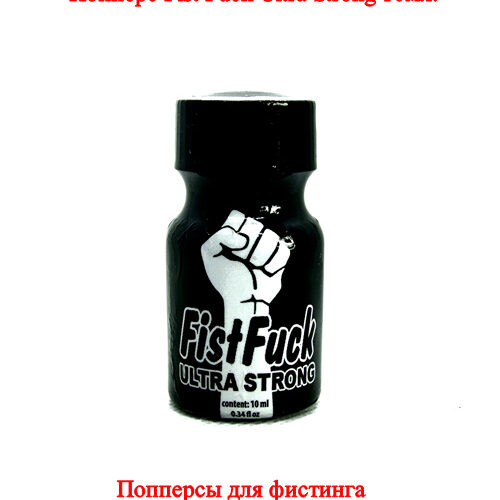 Fist Fuck poppers