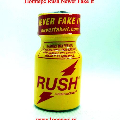 Rush попперс