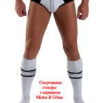 Mister B Sport Socks white