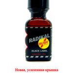 Rush Radikal Black Label 30 мл