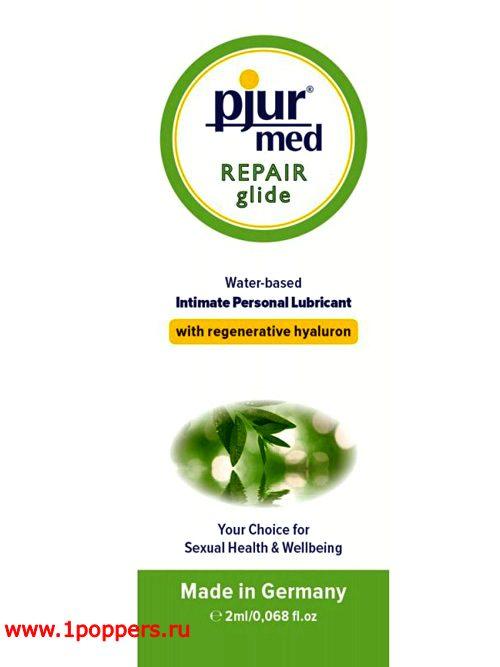 Pjur MED Repair glide 2мл.